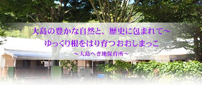 大島の豊かな自然と、歴史に包まれて~ ゆっくり根をはり育つおおしまっこ ~大島へき地保育所~